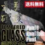 ガラスフィルム iPhone X iPhone7/8 iPhone7/8plus 9H硬度0.25mm
