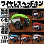 Bluetooth ヘッドホン 画像