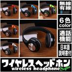 Bluetooth�磻��쥹 �إåɥۥ�/�إåɥե��� Sepia �ޤꤿ���� ���õ�ǽ ͭ����³�ġ�normalTYPE