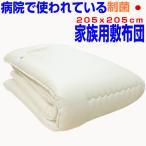 敷き布団 敷布団 ファミリーサイズ(キングサイズ クイーン ワイドダブル より大きい) みんなで寝られる大きな敷ふとん アレルギーの方に 日本製洗える敷ふとんEs