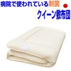 敷き布団 敷布団 クィーン ワイドダブル病院で使われている 日本製 抗菌から制菌・洗えるアレルギー対策圧縮硬質敷きふとん クィーンEs
