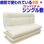 敷き布団 敷布団シングル 病院で使われている薄い六つ折 シングル日本製 防ダニ 固め 洗える寝具  ドクター敷きふとんEsO