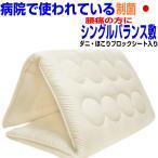 敷布団 敷き布団 シングル  敷ふとん 日本製 腰痛腰やさしい疲労回復バランス硬質ドクターEs 極厚 固め 寝具しき布団しきふとん