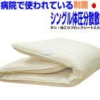 敷き布団 敷布団 シングルサイズ ムアツ体圧分散敷ふとん 浮いているような 日本製 極厚 固め 寝具 しき布団 しきふとん制抗菌防ダニ アレルギー