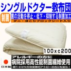【100x200cm】敷き布団 敷布団 シングル 病院で使われ