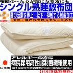 敷布団 敷き布団 シングル 病院採用宙に 浮いているようなムアツ熟睡敷ふとん 日本製 極厚 固め 寝具しき布団しきふとん 制抗菌・アレルギー 防ダニ