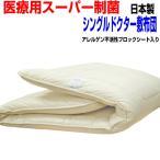 敷き布団 敷布団 シングル 医療用を家庭用寝具に制抗