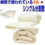 敷き布団 敷布団 シングル 病院で使われている洗濯2