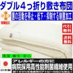 敷き布団 敷布団 ダブルサイズ 四つ折 病院採用 日本製 寝具 防ダニ・アレルギー制抗菌 ドクター固め敷ふとん ダブルしきふとんES