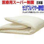 敷き布団 敷布団 セミダブル 日本製 医療用寝具 3層硬わた極厚敷ふとん 制抗菌 アレルギー腰痛・セミダブルしきふとんEp-R