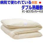 敷き布団 敷布団 ダブルサイズ 固め 熟睡極厚敷ふとん 病院採用 宙に浮いているような 日本製寝具 制抗菌・アレルギー腰痛 ダブルしき布団