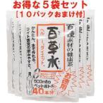 健康茶 百草水5袋セット 10パックおまけ付 【ダイエット】【美容】【軽井沢】【ホテル】