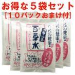 つるつる百草水5袋セット(10パックおまけ付き) ヒアルロン酸・コラーゲン配合 健康茶 【ダイエット】【美容】【軽井沢】【ホテル】