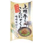 上州牛とこんにゃくの味噌そぼろ 【群馬】【信州】【軽井沢 ホテル】【土産】