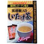 コラーゲン配合 黒胡椒入り しいたけ茶 20袋入り 【軽井沢 ホテル】【お土産】【美容】