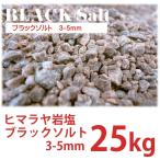 送料無料 ヒマラヤ岩塩 ブラックソルト 3-5mm 25kg 業務用 国内洗浄・国内食品検査済