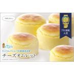 送料無料 モーツアルト チーズオムレット 16個 広島 冷凍便配送 バッケンモーツアルト