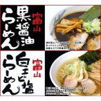 [全国送料無料] 麺屋いろは 富山らーめん黒・白 8食入り 富山ブラック 黒醤油ラーメン 白エビ塩ラーメン