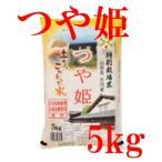 送料無料 山形県産 精米 万田植物酵素・米糠発酵肥料使用 つや姫 5kg