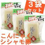 広島産 刺身こんにゃく 絶品 子持ちこんにゃく (190g)×3個セット 藤利食品
