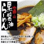 [全国送料無料] 麺屋いろは 富山らーめん黒 8食入り 富山ブラック 黒醤油ラーメン