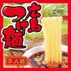 【広島 新名物 つけ麺】広島つけ麺 3人前 辛旨 【麺屋まる マルバヤシ】