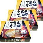 仕入先直送 蔵出し 高山らーめん 醤油味噌MIX 3箱セット(1箱4食入り) 1箱当り 548g 麺の清水屋