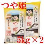 送料無料 山形県産 精米 万田植物酵素 米糠発酵肥料使用 つや姫 10kg(5kg×2袋)