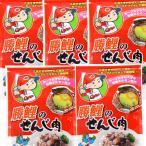 送料無料 カープ 勝鯉のせんじ肉 広島名産 5袋セット (65g×5) ホルモン珍味 せんじがら 大黒屋食品 ポストお届け便