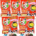 送料無料 カープ 勝鯉のスパイシーせんじ肉 広島名産 5袋 (65g×5) ホルモン珍味 せんじがら 大黒屋食品 ポストお届け便