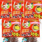 送料無料 カープ 勝鯉のせんじ肉 砂ずり (砂肝) 広島名産 5袋 (65g×5) ホルモン珍味 せんじがら 大黒屋食品 ポストお届け便