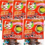 広島名産 カープ 勝鯉のせんじ肉豚ハラミ黒胡椒 1袋65g 5袋セット ホルモン珍味 せんじがら 送料無料 広島東洋カープ ポストお届け便