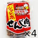 送料無料 広島名産 ジャンボ せんじ肉 4袋セット(1袋70g×4) ホルモン珍味 大黒屋食品
