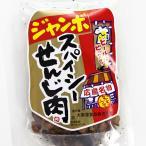 広島名産 ジャンボ スパイシー せんじ肉 1袋(70g) ホルモン珍味 大黒屋食品