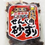 せんじ肉 砂ずり (砂肝) ジャンボ 広島名産 1袋(70g) ホルモン珍味 大黒屋食品