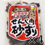 送料無料 せんじ肉 砂ずり (砂肝) ジャンボ 広島名産 4袋セット(1袋70g×4) ホルモン珍味 大黒屋食品