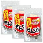 送料無料 広島名産 ジャンボ せんじ肉 3袋セット(1袋70g×3) ホルモン珍味 大黒屋食品