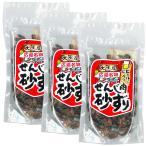 送料無料 せんじ肉 砂ずり (砂肝) ジャンボ 広島名産 3袋セット(1袋70g×3) ホルモン珍味 大黒屋食品