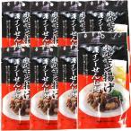 送料無料 広島名産 スパイシーせんじ肉 8袋セット (40g×8) ホルモン珍味 せんじがら 大黒屋食品