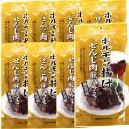 送料無料 広島名産 せんじ肉豚ハラミ黒胡椒 8袋セット (40g×8) ホルモン珍味 せんじがら 大黒屋食品