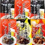 送料無料 広島名産 せんじ肉 4種類6袋セット(せんじ肉2袋、スパイシーせんじ肉2袋、にんにく風味、とうがらし味) 40g×6 せんじがら 大黒屋食品