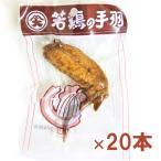 送料無料 尾道の駄菓子 若鶏先 ブロイラー 20本セット ガーリック風味 個別真空包装 オオニシ おつまみ 宴会 手羽先