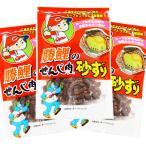 広島名産 カープ 勝鯉のせんじ肉砂ずり 1袋65g 3袋セット ホルモン珍味 せんじがら 送料無料 広島東洋カープ ポストお届け便
