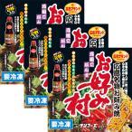 広島風 冷凍 お好み焼 「お好み村」 小ぶり 3箱セット (1箱 250g×2枚入) ザ・広島ブランド 認定商品 サンフーズ
