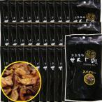 スパイシーせんじ肉 30袋入り(70g×30袋)国産の豚胃を使用 一口サイズ手切り 黒胡椒で香ばしく仕上 せんじ肉  おつまみ  せんじがら  広島名物珍味