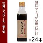 ご当地ソース ビンゴソース 24本セット (350g×24) 広島県 備後の地ソース 広島福山(有)たかの