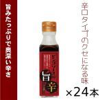 ご当地ソース ビンゴソース 旨辛 24本セット (150g×24) 広島県 備後の地ソース 広島福山(有)たかの