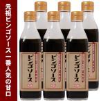 ビンゴソース 6本(350g×6) 送料無料 ウスターソースがベースに甘口と秘伝の香り ご当地ソース 広島県備後のソース