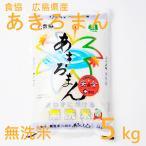 無洗米 あきろまん 5kg 広島県産 白米 食協