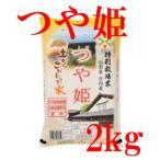 送料無料 山形県産 精米 万田植物酵素・米糠発酵肥料使用 つや姫 2kg